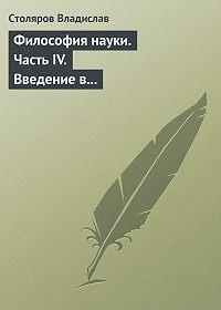 Владислав Столяров -Философия науки. Часть IV. Введение в философию физической культуры и спорта (продолжение)