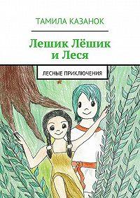 Тамила Казанок -Лешик Лёшик и Леся
