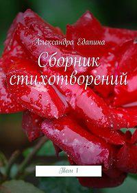Александра Едапина -Сборник стихотворений. Том 1
