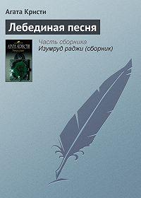 Агата Кристи - Лебединая песня