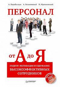 Андрей Парабеллум -Персонал от А до Я. Подбор, мотивация и удержание высокоэффективных сотрудников