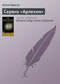 Агата Кристи - Сервиз «Арлекин»