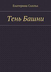 Екатерина Соллъх - Тень Башни