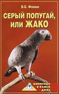 Е. В. Фомин -Серый попугай жако