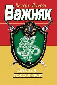 Вячеслав Денисов -Доклад генпрокурору
