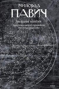 Милорад Павич - Звездная мантия