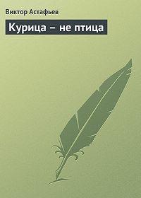 Виктор Астафьев -Курица – не птица
