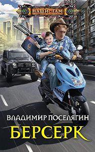 Владимир Поселягин -Берсерк
