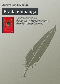 Александр Цыпкин -Prada и правда