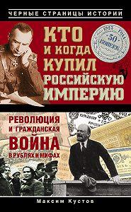 Максим Кустов -Кто и когда купил Российскую империю