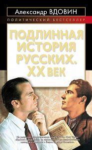 Александр Вдовин -Подлинная история русских. XX век