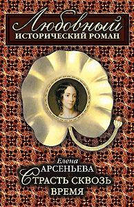 Елена Арсеньева -Страсть сквозь время