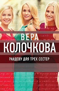 Вера Колочкова - Рандеву для трех сестер