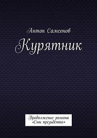 Антон Самсонов -Курятник
