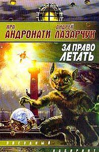 Андрей Лазарчук -За право летать