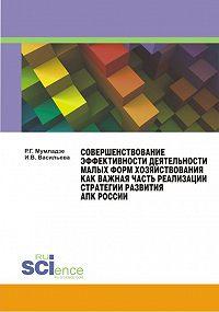И. Васильева -Совершенствование эффективности деятельности малых форм хозяйствования как важная часть реализации стратегии развития АПК России