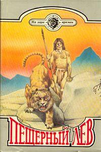 Жозеф Анри Рони-старший - Пещерный лев