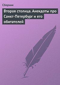 Сборник -Вторая столица. Анекдоты про Санкт-Петербург и его обитателей