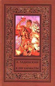 Антонин Ладинский -В дни Каракаллы