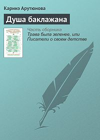 Каринэ Арутюнова - Душа баклажана