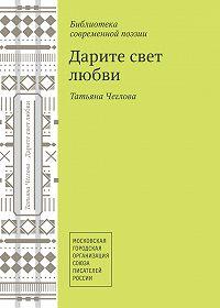 Татьяна Чеглова -Дарите свет любви