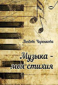 Любовь Черенкова -Музыка – моя стихия (сборник)
