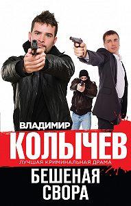 Владимир Колычев -Бешеная свора