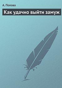 А. Попова -Как удачно выйти замуж