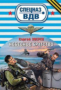 Сергей Зверев - Небесное братство