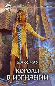 Макс Мах -Короли в изгнании