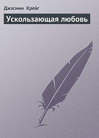 Джэсмин Крейг -Ускользающая любовь