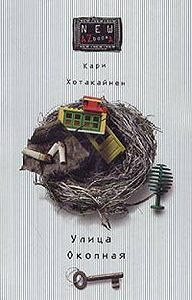 Кари Хотакайнен -Улица Окопная
