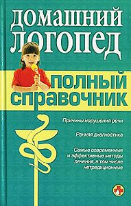 Коллектив Авторов -Справочник логопеда