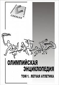Владимир Свиньин - Олимпийская энциклопедия. Том 1. Легкая атлетика