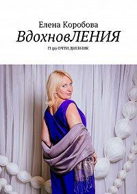 Елена Коробова -ВдохновЛЕНИЯ. П (р) ОЧТИ ДНЕВНИК