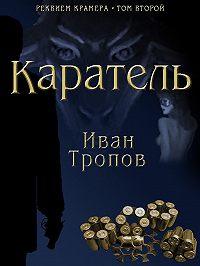 Иван Тропов - Каратель