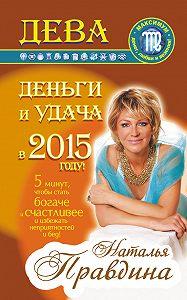 Наталия Правдина -Дева. Деньги и удача в 2015 году!