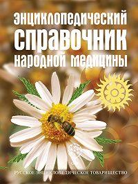 Русское энциклопедическое товарищество -Энциклопедический справочник народной медицины