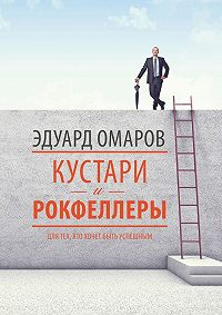 Эдуард Омаров -Кустари и Рокфеллеры