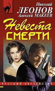 Алексей Макеев -Невеста смерти