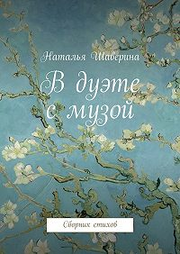 Наталья Шаверина -Вдуэте смузой
