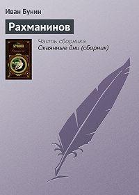 Иван Бунин -Рахманинов