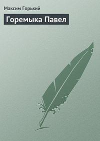 Максим Горький -Горемыка Павел
