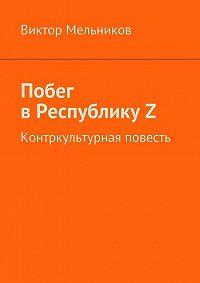 Виктор Мельников -Побег в Республику Z