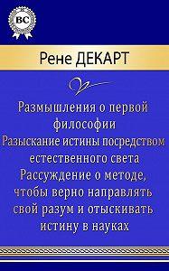 Рене Декарт - Сочинения