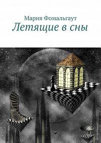 Мария Фомальгаут -Летящие всны