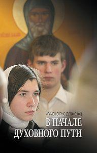 Игумен Борис (Долженко) -В начале духовного пути. Разговор с современником