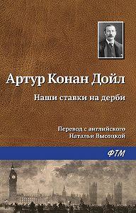 Артур Конан Дойл -Наши ставки на дерби