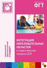 Коллектив Авторов -Интеграция образовательных областей в педагогическом процессе ДОУ. Пособие для педагогов дошкольных учреждений
