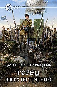 Дмитрий Старицкий -Горец. Вверх по течению